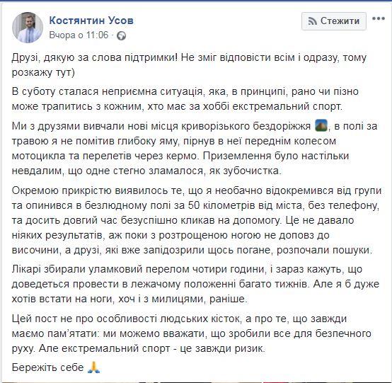 Глава штабу Порошенка в Кривому Розі розбився під час екстремальних мотогонок