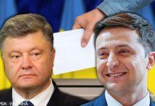 Зеленский готов к дебатам с Порошенко - today.ua
