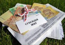 Субсидії по-новому: Рева розповів, хто зможе розраховувати на допомогу держави у травні - today.ua