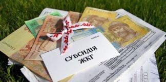 Субсидии по-новому: Рева рассказал, кто сможет рассчитывать на помощь государства в мае - today.ua