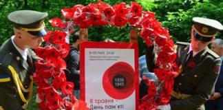 """Сьогодні в Україні відзначають День пам'яті і примирення"""" - today.ua"""