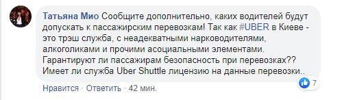У Києві їздитимуть маршрутки Uber