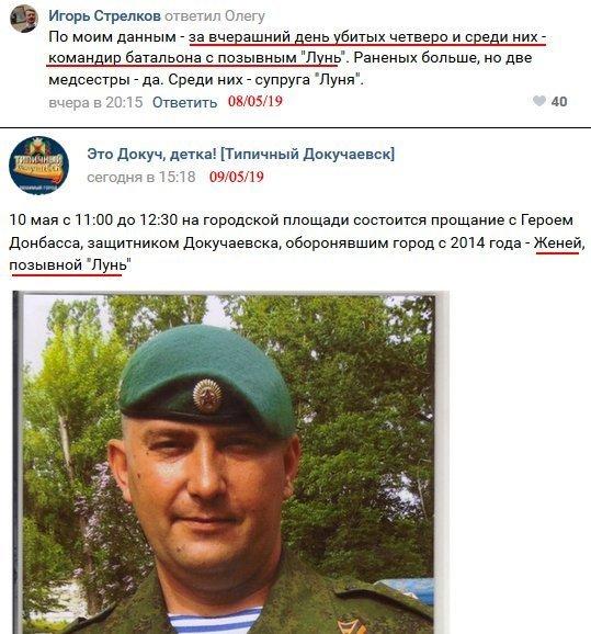 На Донбассе ликвидирован российский наемник