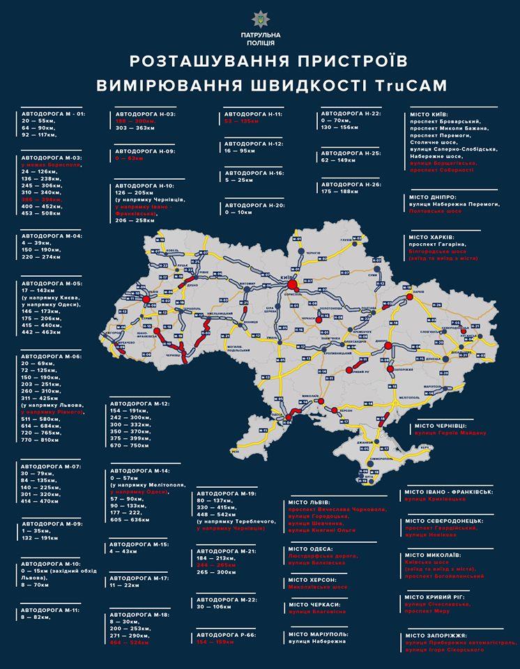 Полиция увеличивает количество TruCAM на дорогах: инфографика