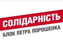 Фракцію БПП у парламенті залишили четверо депутатів - today.ua