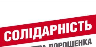 """Накануне выборов БПП могут переименовать - СМИ"""" - today.ua"""