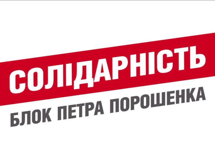Напередодні виборів БПП можуть перейменувати - ЗМІ - today.ua