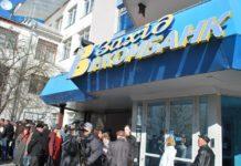 """В Україні ліквідують банк """"Юри Єнакієвського"""" - today.ua"""
