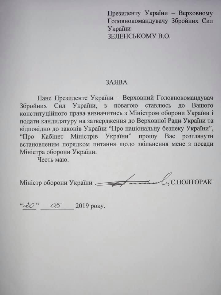 Министр обороны Степан Полторак подал в отставку