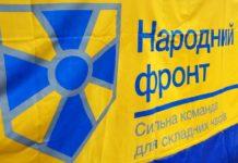 """""""Народний фронт"""" не голосуватиме за відставку Гройсмана - today.ua"""