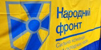 """""""Народный фронт"""" не будет голосовать за отставку Гройсмана - today.ua"""