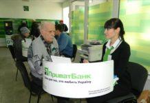Половина пенсіонерів в Україні отримують пенсії через ПриватБанк - today.ua
