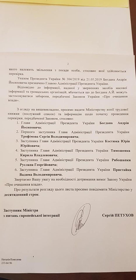 Минюст направил Богдану разъяснение закона о люстрации