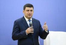 Гройсман назвал отрасль, от которой зависит успех украинской экономики - today.ua
