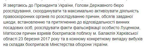 Савченко призвала наказать Луценко и Матиоса