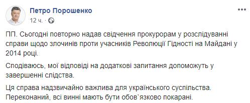 Порошенка допитали у справі Майдану