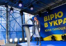 """Тимошенко розповіла, з ким """"Батьківщина"""" піде на вибори - today.ua"""