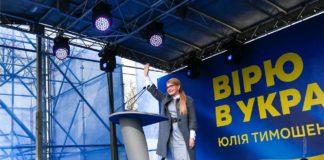 """Тимошенко рассказала, с кем """"Батькивщина"""" пойдет на выборы - today.ua"""