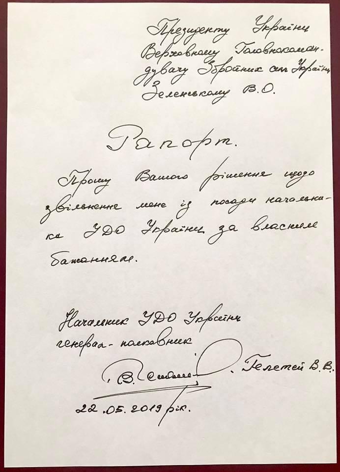 Керівник президентської охорони написав рапорт про відставку