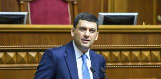 Рада провалила голосование за отставку Гройсмана - today.ua