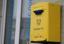 """Бухгалтер """"Укрпошти"""" вкрала на роботі більше мільйона гривень - today.ua"""