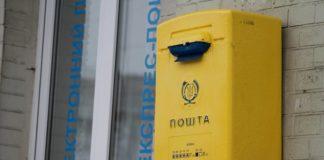 """Бухгалтер """"Укрпошти"""" вкрала на роботі більше мільйона гривень"""" - today.ua"""