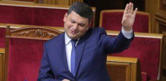 """Гройсман не виконав обіцянку про безкоштовні аналізи"""" - today.ua"""