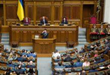 Зеленский внес в парламент представление об увольнении топ-чиновников - today.ua