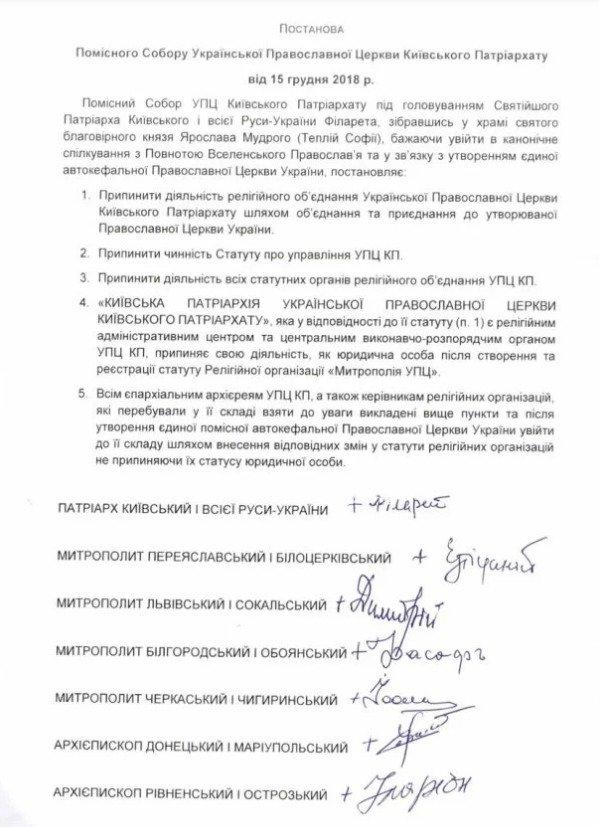 Філарет першим підписав документ про ліквідацію УПЦ КП: опубліковано фото