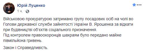 Прокуратура затримала на відкатах керівника Держслужби зайнятості