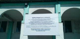 ЗАЗ розпродає залишки свого майна - today.ua