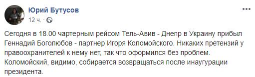 Перший пішов: найближчий партнер Коломойського повернувся в Україну