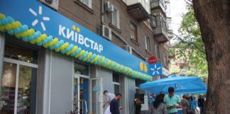 Киевстар лишил заработка украинца - today.ua