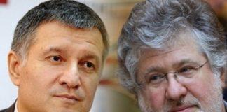 Коломойський зустрічався з Аваковим: про що говорили - today.ua