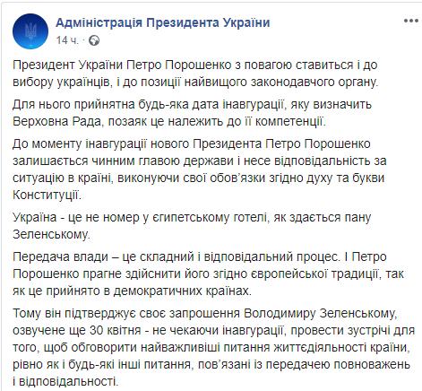 Зеленський порівняв Порошенка з туристом, в АП відповіли на претензії