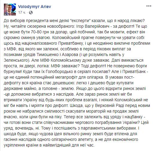 Навіщо Коломойському потрібний дефолт: Ар'єв пояснив