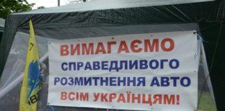 """Штрафи для """"євробляхерів"""" відклали на три місяці - today.ua"""