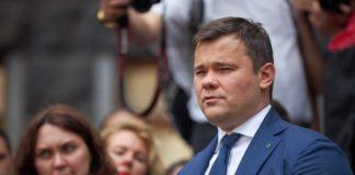 "Минюст направил Богдану разъяснение закона о люстрации"" - today.ua"