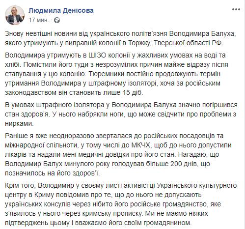 У украинского политзаключенного Балуха значительно ухудшилось состояние здоровья - Денисова