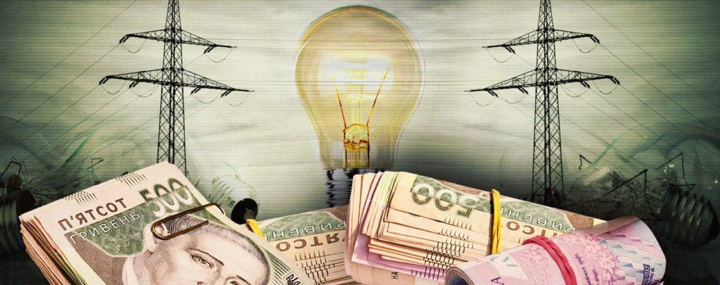 Тариф на електроенергію можуть знизити: Кабмін проведе аудит енергетичних компаній