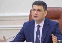 Гройсман раскрыл все нюансы монетизации субсидий - today.ua