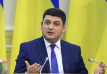 Гройсман висловив позицію уряду щодо націоналізації ПриватБанку - today.ua