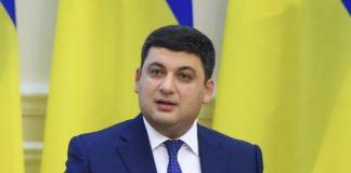 В Раде зарегистрировали проект постановления об отставке Гройсмана - today.ua