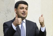 """""""Не хлопать дверью"""": Гройсман поручил министрам готовить """"послания"""" своим преемникам - today.ua"""