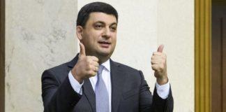 """""""Дешеві політикани"""": Гройсман підтримав Зеленського і розкритикував Майдан"""" - today.ua"""