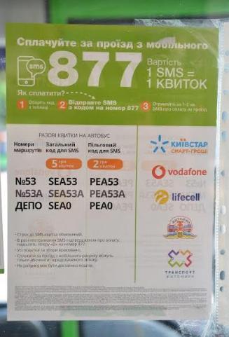 У Житомирі Київстар, Lifecell і Vodafone запустили нову послугу