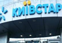 Київстар змінює старі смартфони на нові - today.ua