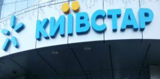 Київстар відмовляється скасовувати 4-тижневі тарифи - today.ua