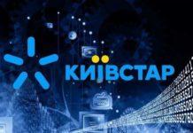 """Київстар пропонує абонентам тариф з """"унікальною фішкою"""" - today.ua"""