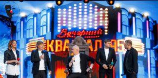 """""""Квартал 95"""" без Зеленського: як коміки жартували над президентом і Богданом - today.ua"""